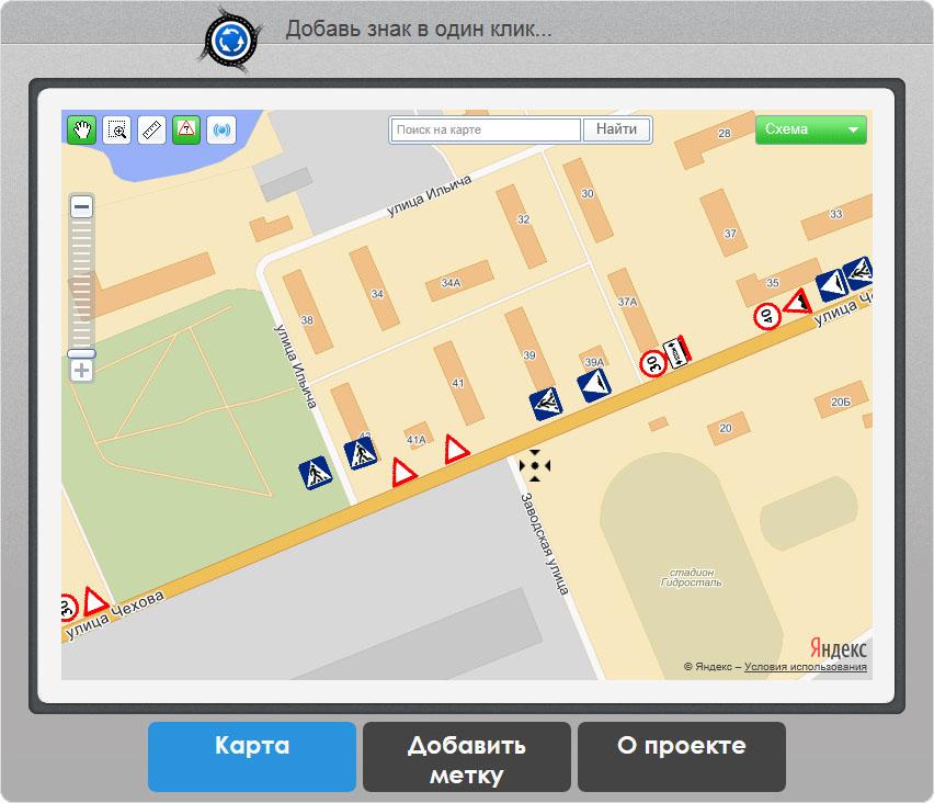 Дислоцирование метки на дорожной карте Чехова
