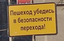 пешеход убедись в безопасности перехода