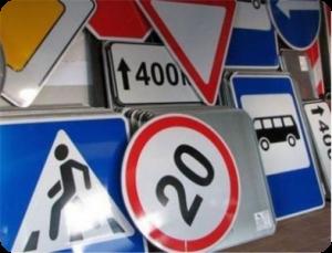 Технология изготовления дорожных знаков фото