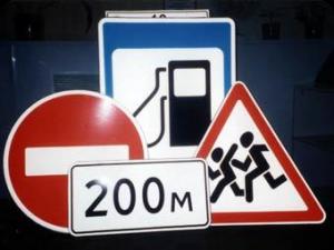 ГОСТ на виготовлення дорожніх знаків