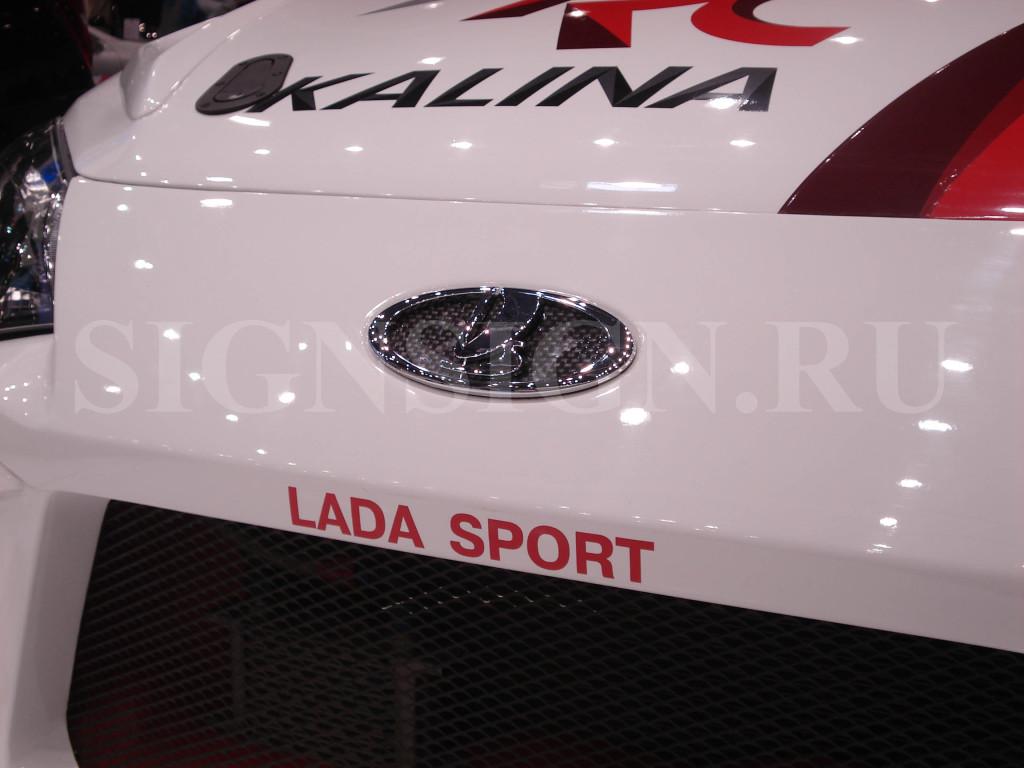 Lada Kalina RC