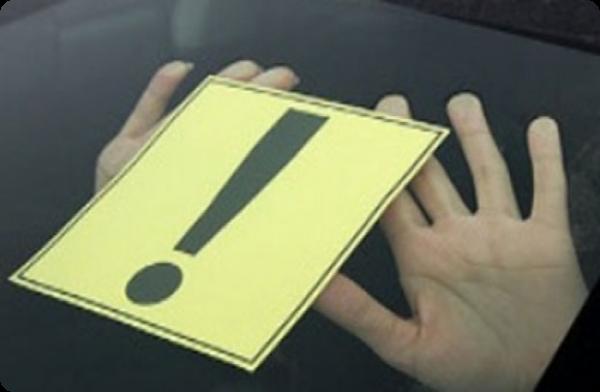 восклицательный знак автомобилиста